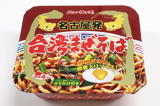 ニュータッチ 名古屋発台湾まぜそば 食べてみました!にんにくが利いたウマ辛い台湾そば!