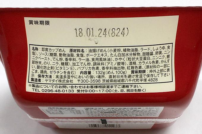 f:id:yuki53:20170801210350j:plain