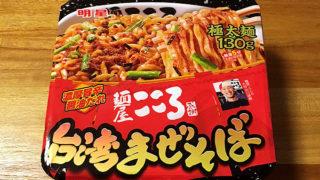 明星 麺屋こころ 台湾まぜそば 大盛 食べてみました!魚粉も利いたピリ辛が美味い台湾まぜそば!