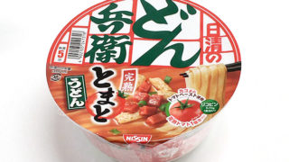 日清のどん兵衛 完熟とまとうどん 食べてみました!ダシが利いた完熟トマトうどん!