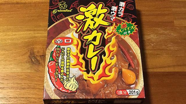 オリエンタル 激カレー 食べてみました!にんにくの旨味が利いた激カラ激ウマ激カレー!