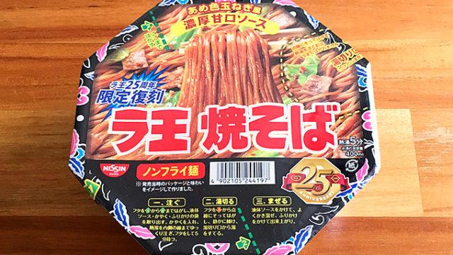 日清ラ王 焼そば【限定復刻!】食べてみました!ラ王発売25周年記念第2弾!