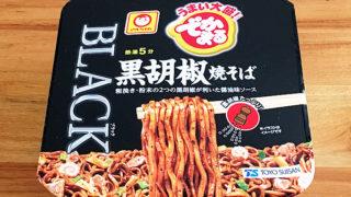 でかまる BLACK黒胡椒焼そば 食べてみました!黒胡椒が利いたBLACK焼そば!