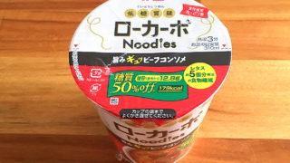 明星 低糖質麺 ローカーボNoodles ビーフコンソメ 食べてみました!ビーフの旨味が利いたコンソメスープの低糖質麺!