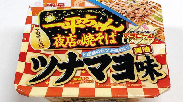 明星 一平ちゃん夜店の焼そば ツナマヨ味 食べてみました!ツナマヨ尽くしの醤油味焼そば!
