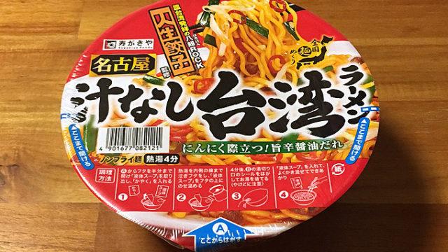 寿がきや 汁なし台湾ラーメン 食べてみました!にんにくが利いた旨辛醤油だれが美味しい汁なし台湾ラーメン!