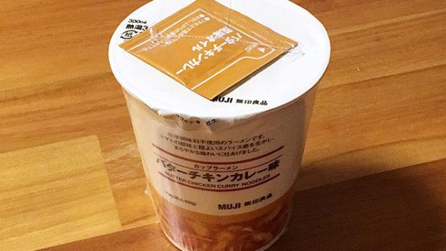 無印 カップラーメン バターチキンカレー味 食べてみました!トマトの酸味とスパイシーさが利いた濃厚なバターチキンカレー!