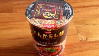 日清のとんがらし麺 うま辛担々麺 食べてみました!唐辛子と花椒が効いたうま辛担々麺!