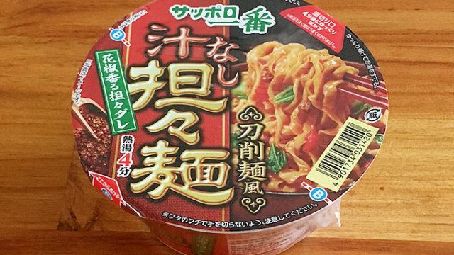 サッポロ一番 刀削麺風汁なし担々麺 食べてみました!食感の良い刀削麺風に花椒を利かせた汁なし担々麺
