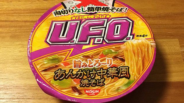 日清焼そばU.F.O. 湯切りなし あんかけ中華風焼そば 食べてみました!中華風の旨味を美味しく再現したあんかけ焼そば!