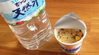 水で作るカップ麺が意外と美味しくて驚き!食べてみた結果・感想など