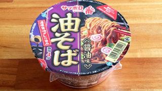 サッポロ一番 醤油味 油そば 食べてみました!豚脂が利いた濃厚な醤油だれが美味い油そば!