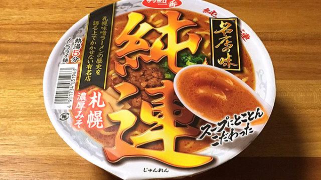 サッポロ一番 名店の味 純連 札幌濃厚みそ 食べてみました!人気の札幌味噌ラーメンを再現した濃厚みそ!