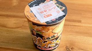 縦型ビッグ 麺屋 極鶏 鶏だく 食べてみました!鶏の旨味が凝縮された鶏白湯スープ!