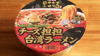 明星 麺屋こころ監修 チーズ担担台湾ラーメン 大盛 食べてみました!辛さとごまの風味にチーズが加わった美味い台湾ラーメン!