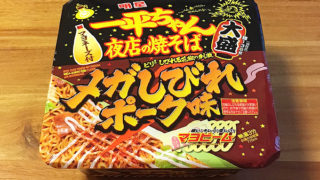 明星 一平ちゃん夜店の焼そば 大盛 メガしびれポーク味 食べてみました!花椒が利いた甘濃い醤油ソース!