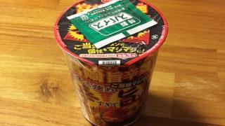 サッポロ一番 ご当地マシマシ 辛すぎて旨い 宮崎 旨辛麺 食べてみました!にんにくの利いた旨い辛麺!