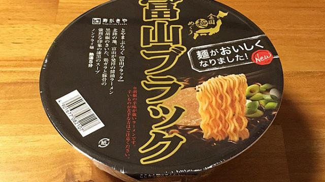 富山ブラックラーメンのカップ麺「全国麺めぐり 富山ブラックラーメン」食べてみました!黒胡椒が利いた漆黒の醤油ラーメン!