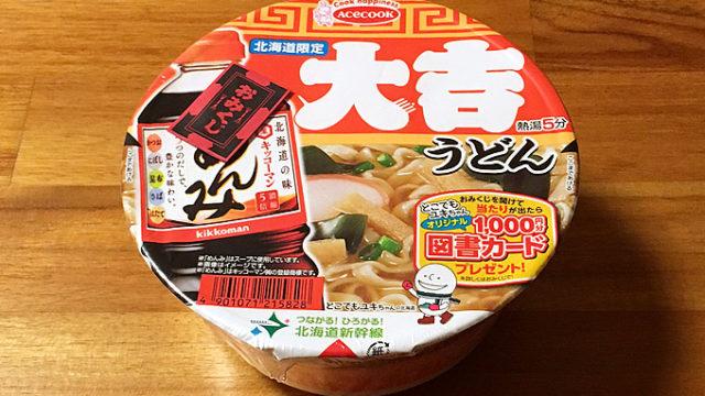 大吉 めんみうどん 食べてみました!優しい味のめんつゆが美味しいおみくじ付きうどん!