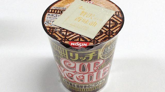 カップヌードル リッチ 松茸薫る濃厚きのこクリーム 食べてみました!松茸薫るホワイトクリームスープ!