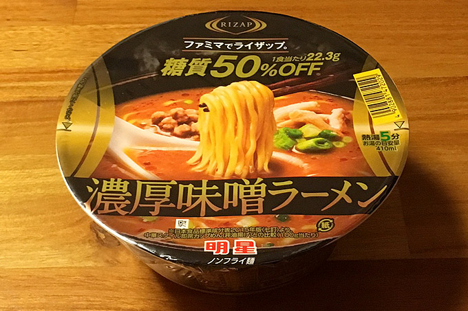 ライザップ 濃厚味噌ラーメン 食べてみました!生姜が香る濃厚な味噌スープ!