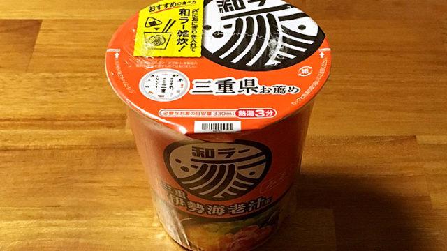 サッポロ一番 和ラー 三重 伊勢海老汁風 食べてみました!伊勢海老の風味が利いた美味い味噌スープ!