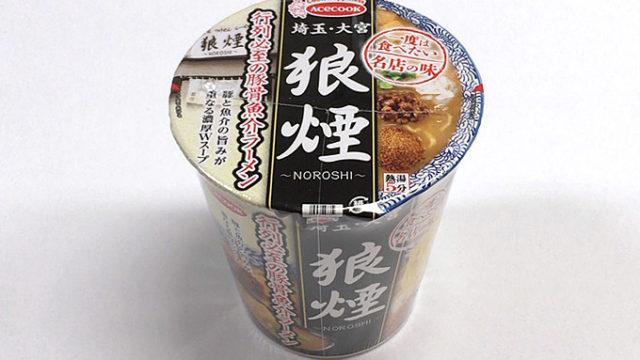 一度は食べたい名店の味 狼煙 行列必至の豚骨魚介ラーメン 食べてみました!がつんと利いた魚粉香る濃厚スープ!