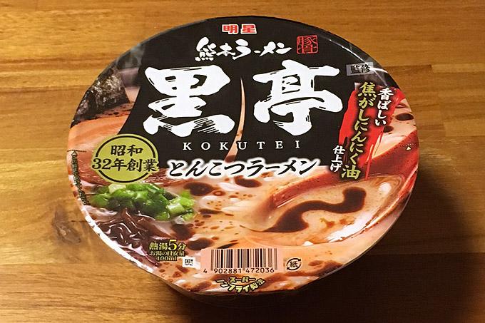 黒亭監修 とんこつラーメン 食べてみました!焦がしにんにく油仕上げの老舗熊本とんこつラーメン!