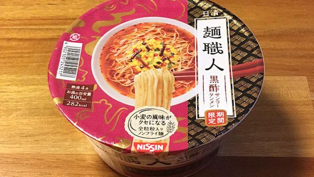 日清麺職人 黒酢サンラータンメン 食べてみました!黒酢の酸味と唐辛子が利いたサンラータンスープ!