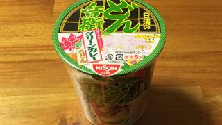 日清のどん兵衛 グリーンカレーうどん 食べてみました!ココナッツミルク香るスパイスが利いたグリーンカレー!