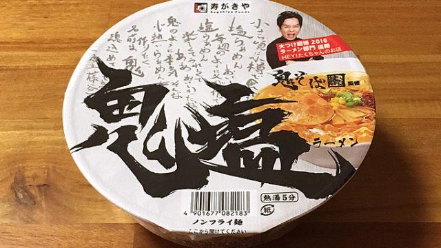 鬼そば藤谷監修 鬼塩ラーメン 食べてみました!鶏と魚介の旨味がバランス良く溶け込んだ鬼塩スープ!