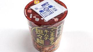 本気盛(マジモリ)ごま香るキムチ担々麺 食べてみました!ごまの風味に花椒が利いた美味いキムチ担々麺!
