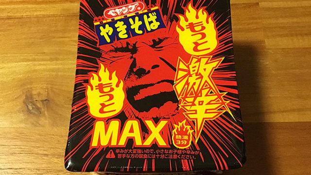 ペヤング もっともっと 激辛MAXやきそば 食べてみました!あの激辛MAXがさらに激辛に!