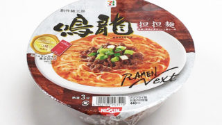セブンプレミアム 鳴龍 担担麺 食べてみました!胡麻と辣油が利いた美味い担担麺がカップ麺で登場!