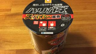 ハリガネ スパイシー豚骨 食べてみました!黒胡椒が強く利いたクセになる濃厚豚骨スープ!