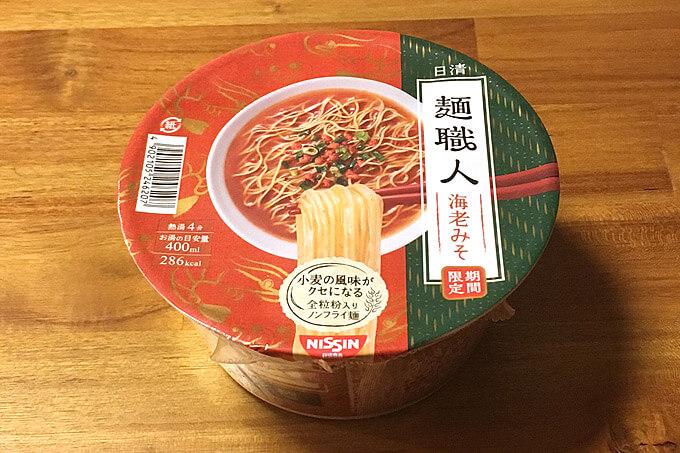日清麺職人 海老みそ 食べてみました!海老の旨味を利かせたあっさりとしたみそスープ!