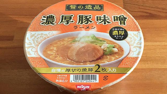 贅の逸品 濃厚豚味噌ラーメン 食べてみました!濃厚な豚の旨味が利いた贅沢仕上げの味噌ラーメン!