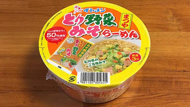 """イトメン とり野菜みそらーめん 食べてみました!""""まつや""""の優しい味噌を使用したとり野菜みそラーメン!"""