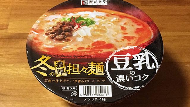 寿がきや 冬の濃厚担々麺 食べてみました!豆乳の濃いコクが利いたごま香る担々麺!