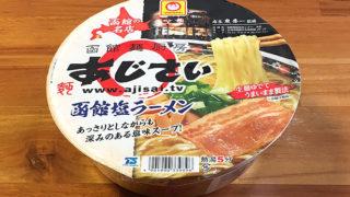 「あじさい」カップ麺!函館麺厨房あじさい 函館塩ラーメン 食べてみました!