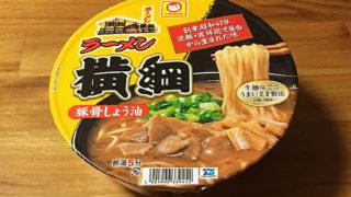 「横綱」カップ麺!マルちゃん ラーメン横綱 豚骨しょう油 食べてみました!