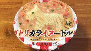 トリカライヌードル 辛口鶏白湯味 食べてみました!酉から戌への年跨ぎを表現したスパイシーな鶏白湯味!
