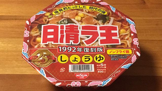 日清ラ王 復刻版しょうゆ 食べてみました!当時の懐かしい味わいを再現したしょうゆ味!