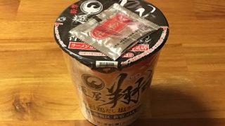 翔カップ麺!「サッポロ一番 麺屋 翔 香彩鶏だし塩ラーメン」食べてみました!