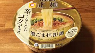 マルちゃん正麺 濃ごま担担麺 食べてみました!胡麻を利かせたまろやかなコクが美味い担担麺!