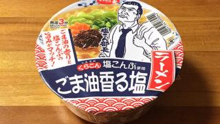 くらこんカップ麺!サッポロ一番 くらこん塩こんぶ使用 ごま油香る塩ラーメン食べてみました!