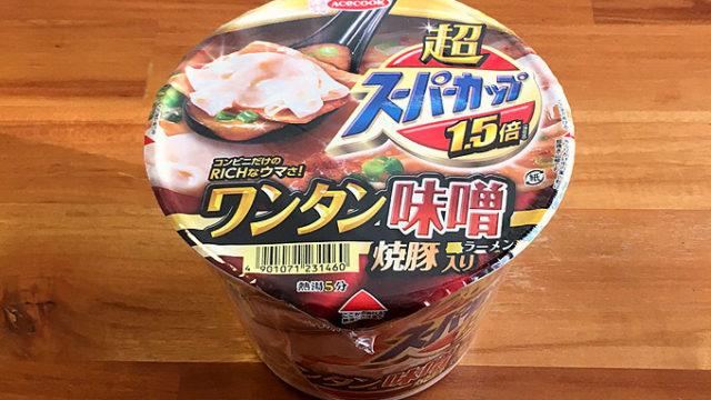 超スーパーカップ1.5倍 ワンタン味噌ラーメン 焼豚入り 食べてみました!ポークを利かせた王道濃厚味噌!