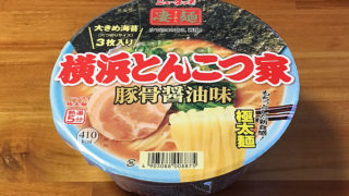 凄麺 横浜とんこつ家 食べてみました!家系の濃厚な豚骨醤油を再現したカップ麺!