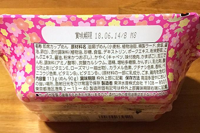 f:id:yuki53:20180115200214j:plain