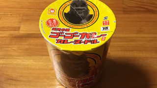 ゴーゴーカレーのカップ麺!「ゴーゴーカレー カレーヌードル」食べてみました!濃厚なカレーがカップ麺に登場!